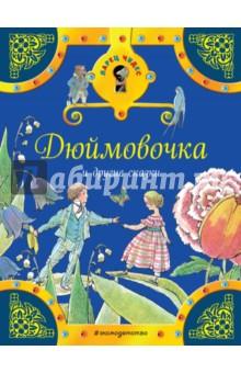 Дюймовочка и другие сказки подставки канцелярские ларец чудес карандашница подружкасемёна ларец чудес