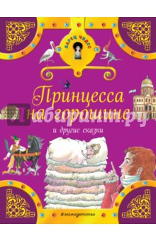 Принцесса на горошине и другие сказки подставки канцелярские ларец чудес карандашница подружкасемёна ларец чудес