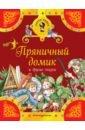 Пряничный домик и другие сказки, Гримм Якоб и Вильгельм,Андерсен Ханс Кристиан