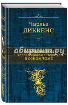 Холодный дом. Шедевр мировой литературы в 1 томе ламинатор холодный в украине