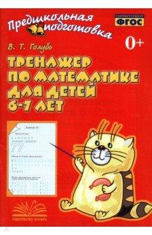 Тренажер по математике для детей 6-7 лет. Рабочая тетрадь. ФГОС