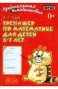 Тренажер по математике для детей 6-7 лет, Голубь Валентина Тимофеевна