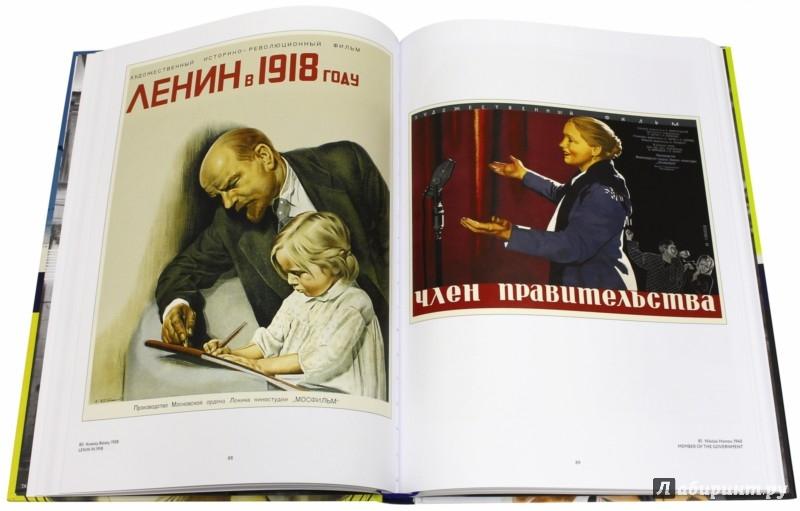 Иллюстрация 1 из 3 для Советский киноплакат 1924 -1991 - Snopkov, Snopkov, Shklyaruk | Лабиринт - книги. Источник: Лабиринт