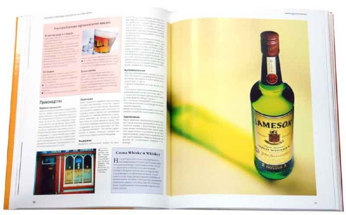 Иллюстрация 1 из 3 для Библия бармена - Федор Евсевский | Лабиринт - книги. Источник: Лабиринт