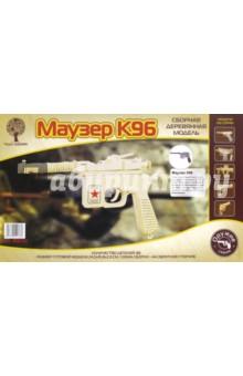 Маузер К96 (80030) ручка клей k