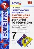 Геометрия. 7 класс. Дидактические материалы и методические рекомендации к учебнику Л. С. Атанасяна