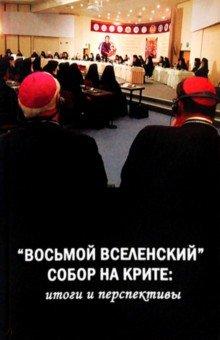 Восьмой Вселенский собор: итоги и перспективы