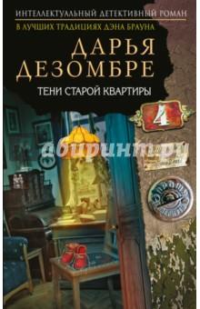 Тени старой квартиры книги самокат история старой квартиры