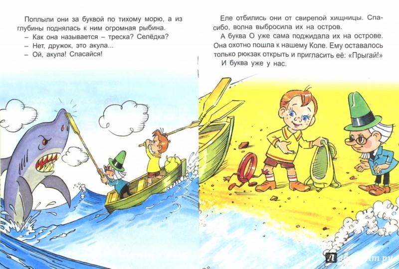 Иллюстрация 1 из 19 для Коля и Пишичитай - Е. Агранович | Лабиринт - книги. Источник: Лабиринт