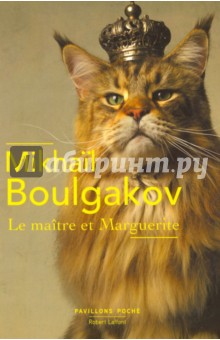 Le Maitre et Marguerite хитли м майкл джексон 1958 2009 жизнь легенды