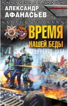 Время нашей беды книги эксмо у кого в россии больше