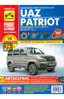 УАЗ Patriot рестайлинг 2012 и 2014 гг., бензиновый двигатель ЗМЗ-40905 генератор бензиновый patriot srge 3500