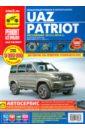 Обложка УАЗ Patriot рестайлинг 2012 и 2014 гг., бензиновый двигатель ЗМЗ-40905