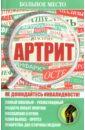 цены на Артрит  в интернет-магазинах