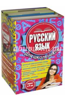 Русский язык для школьников. Комплект из 4-х книг лебедева г сост словарь иностранных слов для школьников