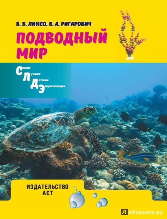 Иллюстрация 1 из 28 для Подводный мир - Ликсо, Ригарович | Лабиринт - книги. Источник: Лабиринт