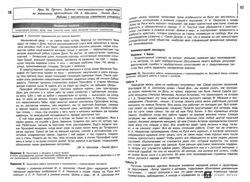 Иллюстрация 1 из 19 для Я сдам ЕГЭ! Литература. Модульный курс. Практикум и диагностика - Зинин, Гороховская, Беляева, Новикова   Лабиринт - книги. Источник: Лабиринт
