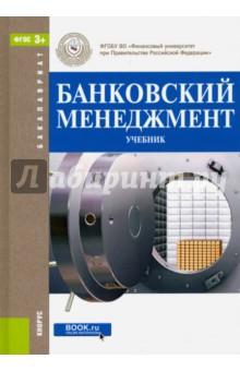 Банковский менеджмент. Учебник для бакалавров ирина ларионова риск менеджмент в коммерческом банке