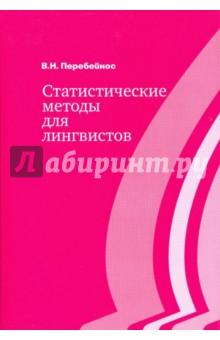 Статистические методы для лингвистов и н дубина математико статистические методы в эмпирических социально экономических исследованиях