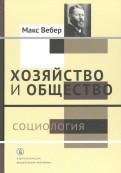 Хозяйство и общество. Очерки понимающей социологии. В 4-х томах. Том 1. Социология