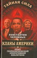 Кланы Америки. Опыт геополитической оперативной аналитики