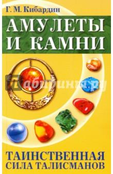 Амулеты и камни. Таинственная сила талисманов славянские обереги амулеты москва