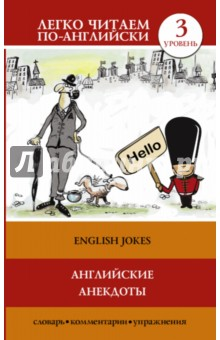 цены на Английские анекдоты = English Jokes в интернет-магазинах