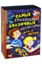 Обложка Самые прикольные сказочные детективы для детей