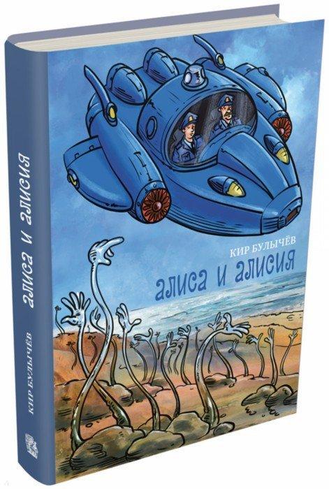 Иллюстрация 1 из 52 для Алиса и Алисия - Кир Булычев | Лабиринт - книги. Источник: Лабиринт