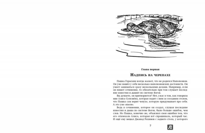 Иллюстрация 3 из 52 для Алиса и Алисия - Кир Булычев | Лабиринт - книги. Источник: Лабиринт