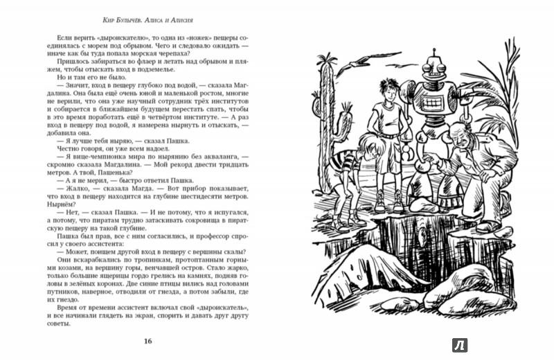 Иллюстрация 4 из 52 для Алиса и Алисия - Кир Булычев | Лабиринт - книги. Источник: Лабиринт