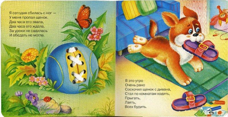 Иллюстрация 1 из 6 для Мой щенок - Сергей Михалков | Лабиринт - книги. Источник: Лабиринт