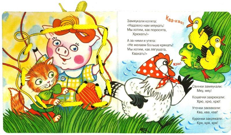 Иллюстрация 1 из 12 для Путаница - Корней Чуковский | Лабиринт - книги. Источник: Лабиринт