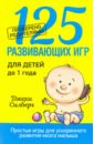 Силберг Джеки 125 развивающих игр для детей до 1 года