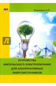 Устройства импульсного питания для альтернативных энергоисточников ситников а в электротехнические основы источников питания