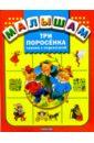Три поросенка: Сказки с подсказкой fenix сказки на английском и русском три поросенка дюймовочка
