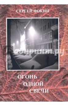 Фокин Сергей Иванович » Огонь одной свечи. Стихи, воспоминания, рассказы, эссе