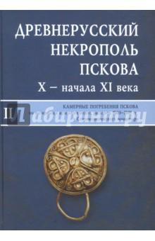 Древнерусский некрополь Пскова X - начала XI века. Том 2