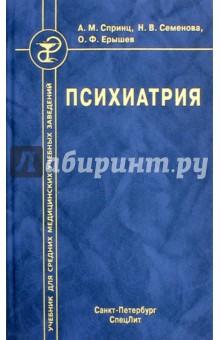 Психиатрия. Учебник для средних медицинских учебных заведений в а кауль гомеопатия в психиатрии