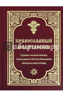 Православный молитвослов. Утренние и вечерние молитвы, полное правило ко Святому Причащению православный молитвослов со словарем