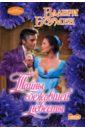 Тайны сбежавшей невесты, Боумен Валери