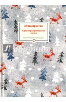 Купить Роза Христа и другие рождественские сказки, Никея, Религиозная литература для детей