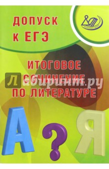 vseobshey-istorii-sochinenie-po-russkomu-i-literature-11-klass-2017-primeri