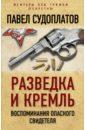 Обложка Разведка и Кремль. Воспоминания опасного свидетеля