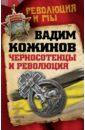 Кожинов Вадим Валерианович Черносотенцы и Революция