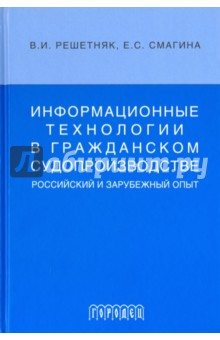 Информационные технологии в граджанском судопроизводстве (российский и зарубежный опыт)