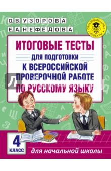 Русский язык. 4 класс. Итоговые тесты к ВПР уроки русского языка проверка знаний 4 класс
