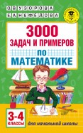 Математика. 3-4 классы. 3000 задач и примеров