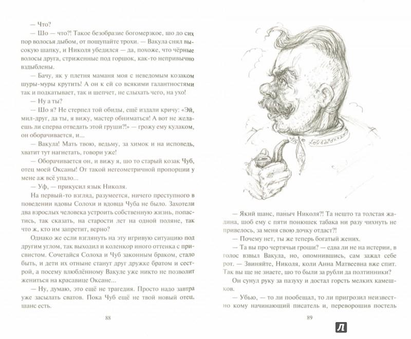 Иллюстрация 1 из 29 для Ночь на хуторе близ Диканьки - Андрей Белянин | Лабиринт - книги. Источник: Лабиринт