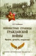 Неизвестные страницы Гражданской войны. Фронты, крепости, вооружение